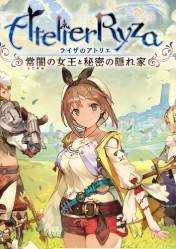 Buy Cheap Atelier Ryza: Ever Darkness & the Secret Hideout PC CD Key