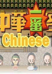 Buy Cheap Chinese inn PC CD Key
