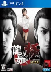 Buy Yakuza Kiwami PS4